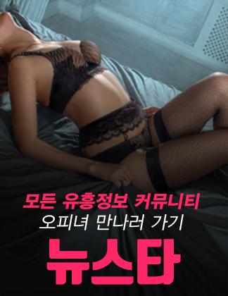 뉴스타 광고베너