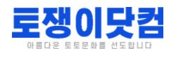 토쟁이닷컴