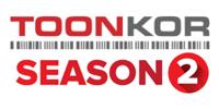 툰코 시즌2