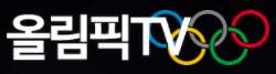 올림픽TV