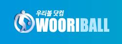 우리볼닷컴